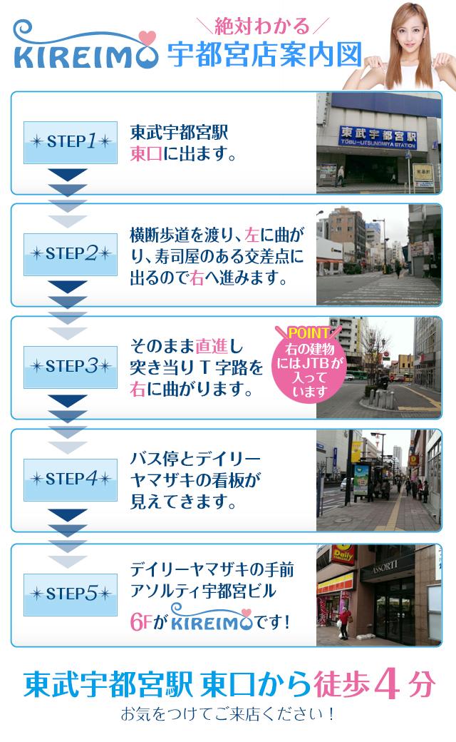 キレイモ宇都宮店2