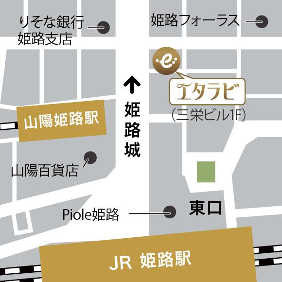 エタラビ姫路店