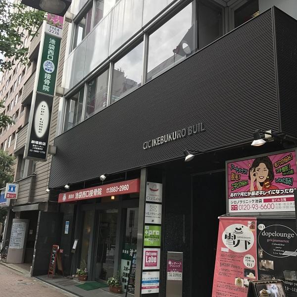 ★池袋西口店_ビル