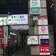 ★博多駅前店_ビル-thumb-230xauto-2084
