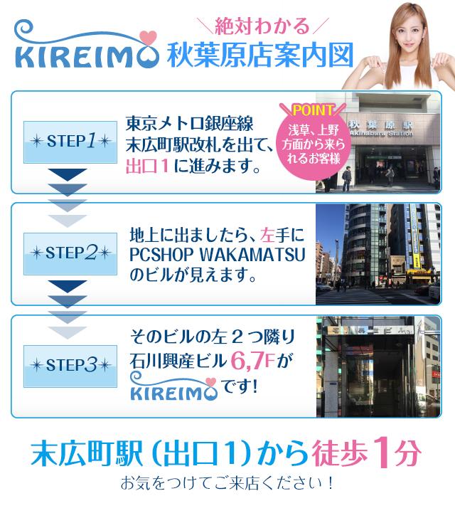 キレイモ秋葉原店2