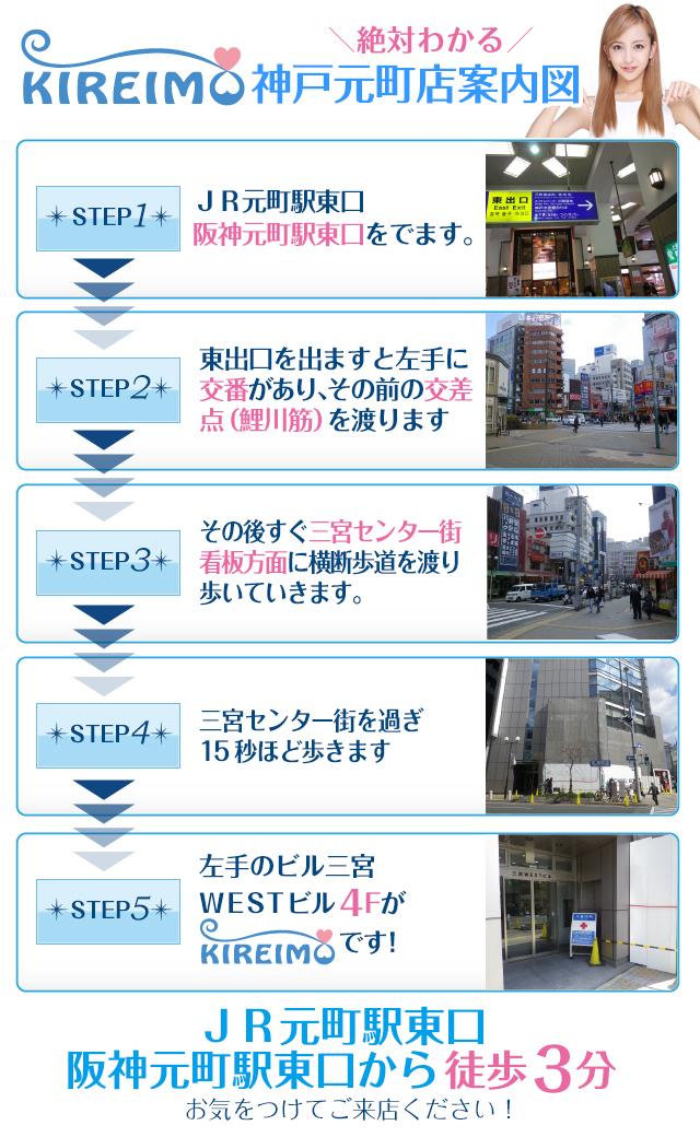 キレイモ神戸元町店2