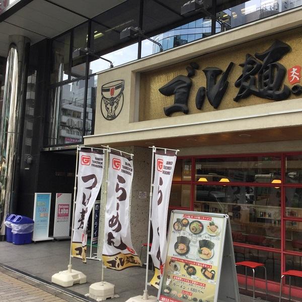 ★横浜店_シンボル