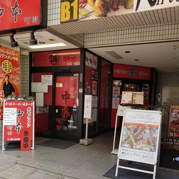 ★町田店_道3
