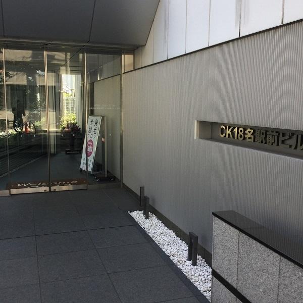 ★名古屋駅前店_ビル2