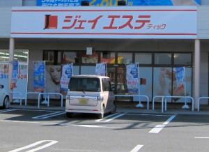 ジェイエステティック 古川店d