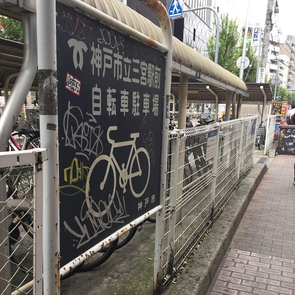 ★三宮駅前店_道2