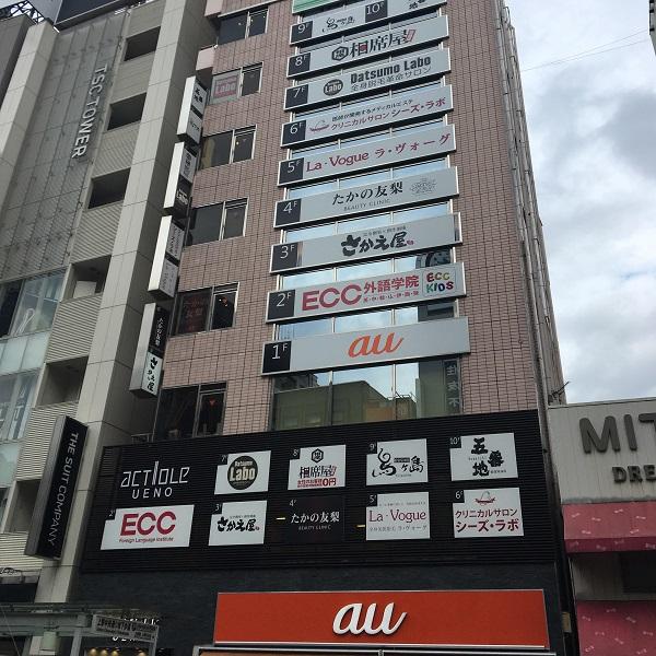 ★上野プレミアム店_ビル