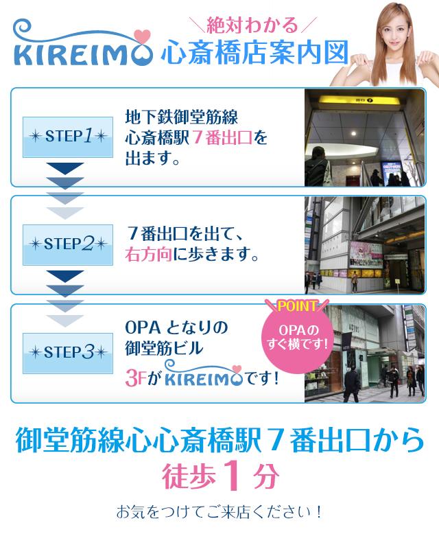 キレイモ心斎橋2
