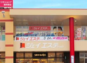 ジェイエステティック フレスポ秋田御所野店b