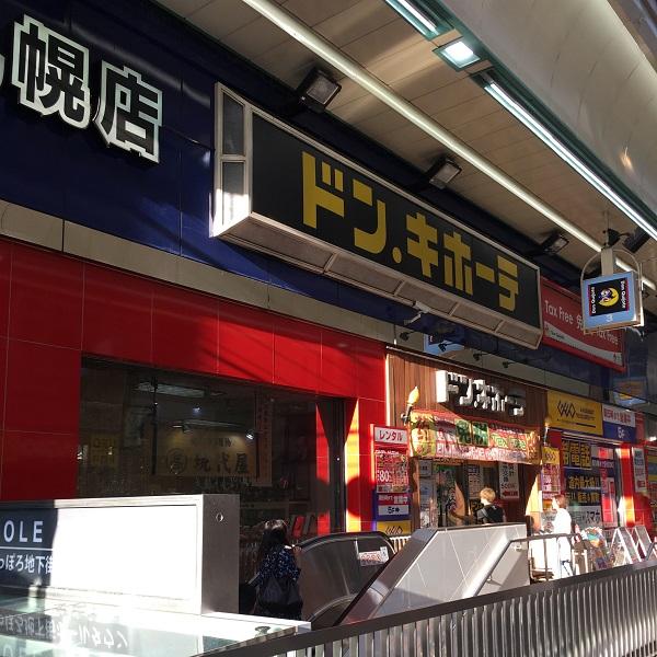 ★札幌店_道1
