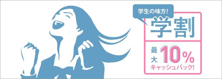 campaign_gakuwari_thin
