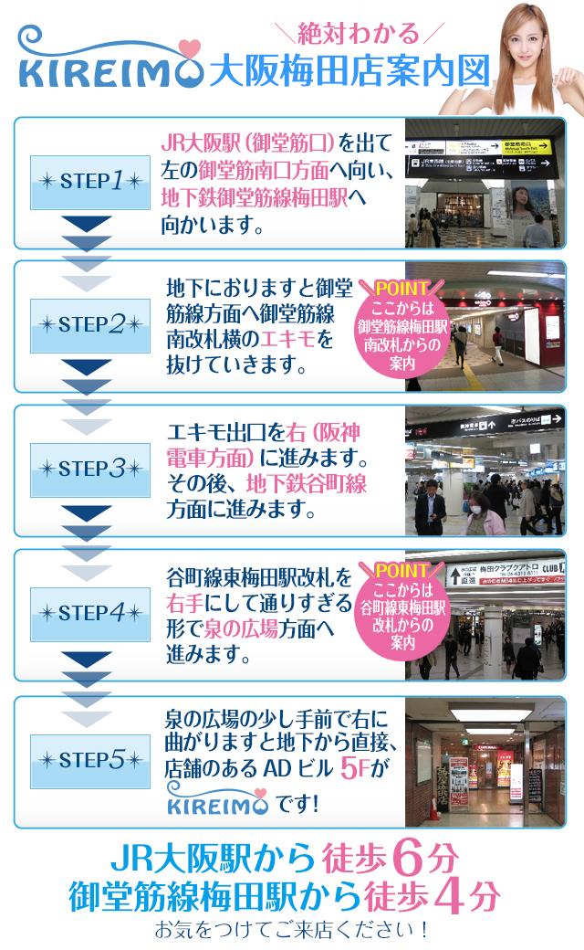 キレイモ梅田店2