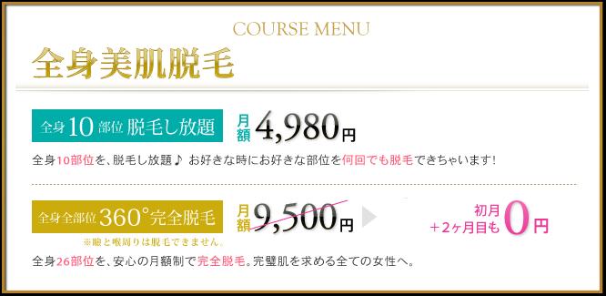 couse_menu_7gatu