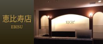 エタラビ 恵比寿店