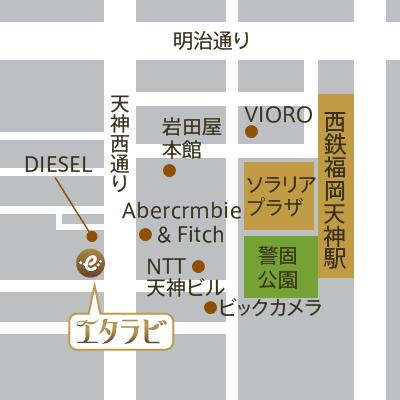 エタラビ 天神西通り店