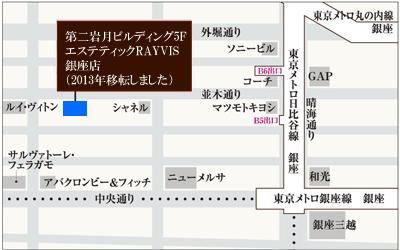 レイビス(REIVIS) 銀座店