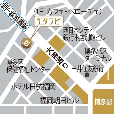 エタラビ JR博多駅前店