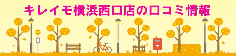 kireimo-yokohamanisiguti_755-180