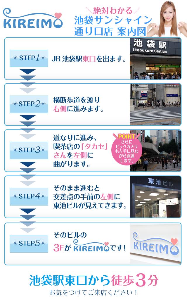 kireimo_ikebukuro2_map