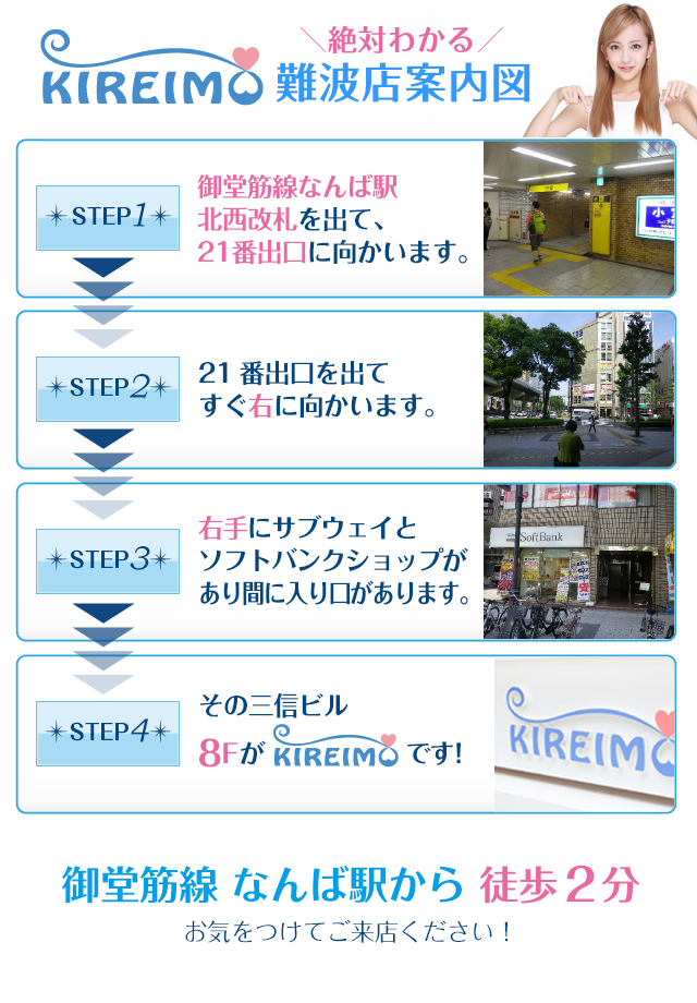 kireimo_nanba_map
