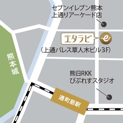 エタラビ 熊本店