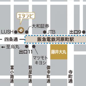 エタラビ 京都四条通店