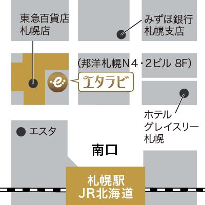 エタラビ JR札幌駅前店