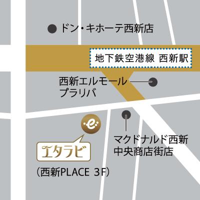 エタラビ 西新PLACE店