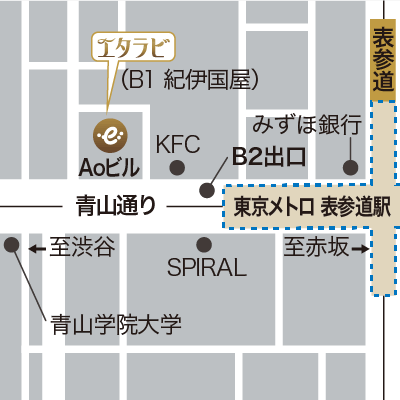 エタラビ 表参道Ao店