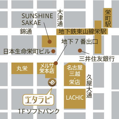 エタラビ 名古屋栄店