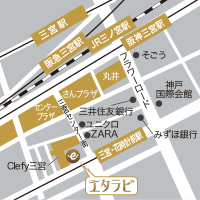 エタラビ 神戸三宮店