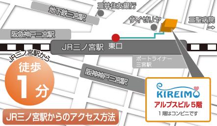 sannomiya_ekimae_map