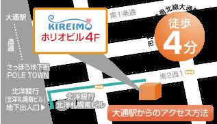 キレイモ札幌大通