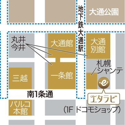 エタラビ 札幌中央店