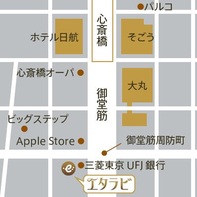 エタラビ 心斎橋店