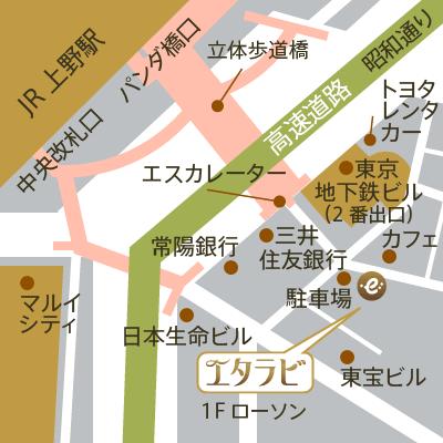 エタラビ 上野店