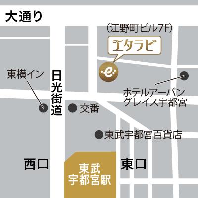 エタラビ 宇都宮店