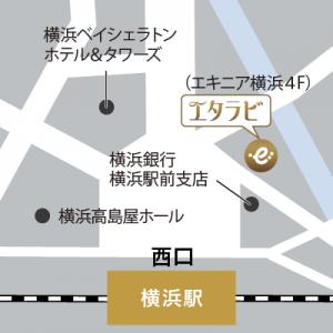 エタラビ 横浜エキニア店